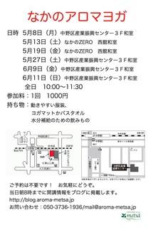 20170421ヨガちらしsmall.jpg