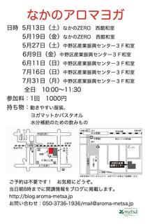 20170508ヨガちらしsmall.jpg