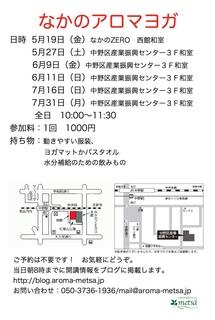 20170513ヨガちらしsmall.jpg