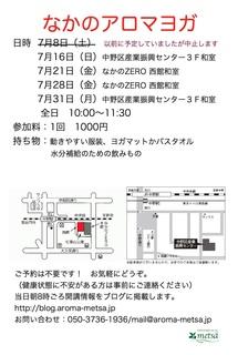 20170708ヨガちらしsmall.jpg