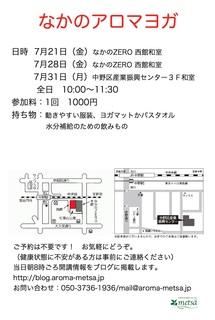 20170716ヨガちらしsmall.jpg