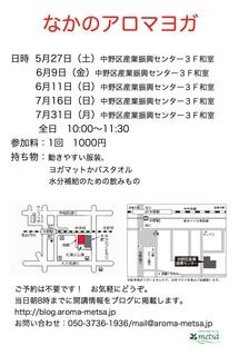 20170519ヨガちらしsmall.jpg
