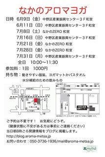 20170609ヨガちらしsmall.jpg