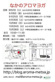 20170902ヨガちらしsmall.jpg